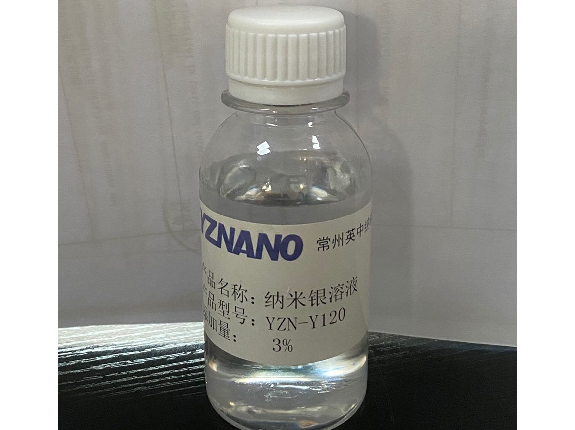 银离子纺织整理剂